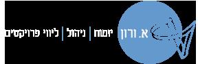 אורי ורון יזמות וניהול פרוייקטים